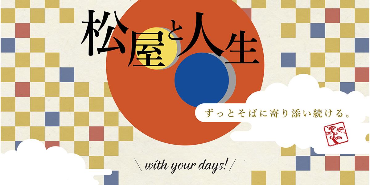 松屋フーズ RECRUITING SITE 2021