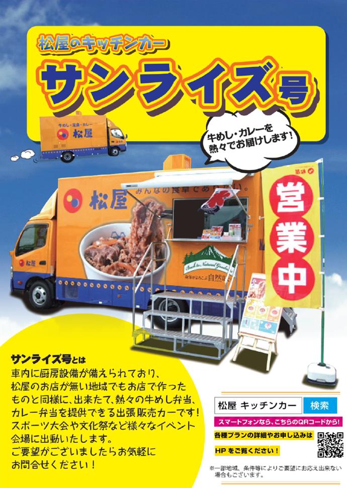 松屋のキッチンカー サンライズ号