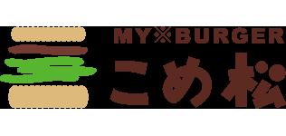 米(my)バーガー/こめ松