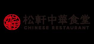 松軒中華食堂 CHINESE RESTAURANT